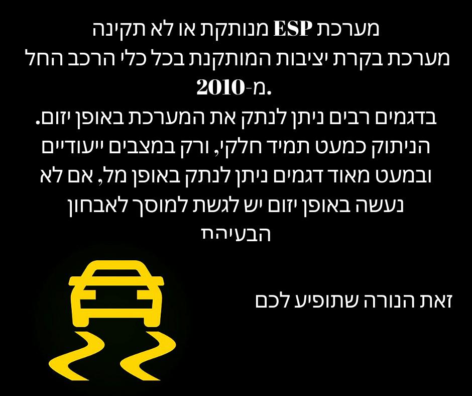 נורה צהובה/כתומה בלוח השעונים של הרכב